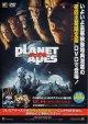 猿の惑星DVD販売用(タイプ別2種あり)