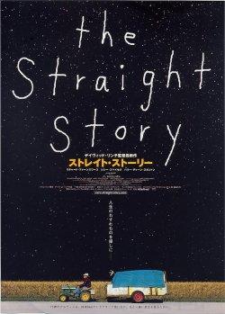 画像1: ストレイト・ストーリー