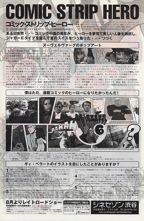コミック・ストリップ・ヒーロー