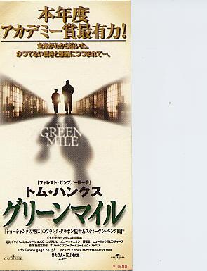 グリーンマイルの画像 p1_18