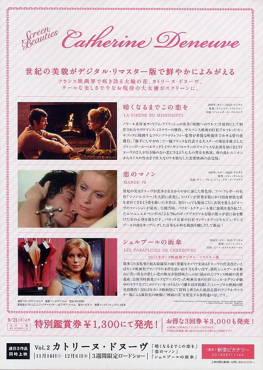 暗くなるまでこの恋を/恋のマノン/シェルブールの雨傘(13年公開版)
