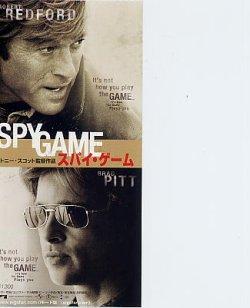 画像1: スパイ・ゲーム(半券)