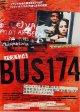 バス174(タイプ別2種あり)