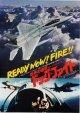 世界の空軍ドッグ・ファイト