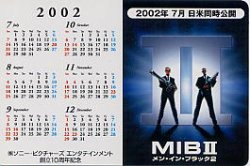 (4)タイプ2:カード型カレンダー裏面
