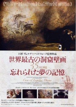 画像1: 世界最古の洞窟壁画 忘れられた夢の記憶