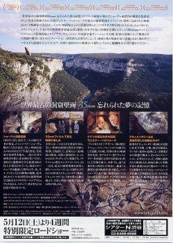 画像2: 世界最古の洞窟壁画 忘れられた夢の記憶
