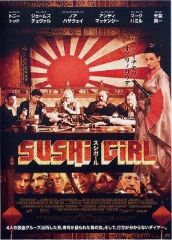 画像1: SUSHI GIRL