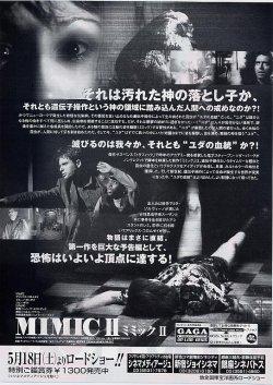 画像2: ミミックII