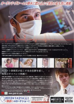 画像2: グッド・ドクター