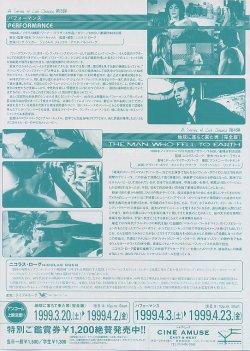画像2: パフォーマンス/地球に落ちてきた男 完全版(98年公開版)