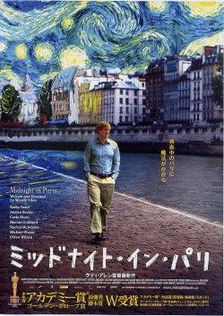 画像3: ミッドナイト・イン・パリ(タイプ別2種あり)
