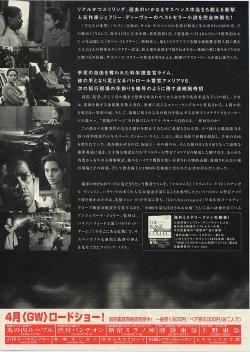 画像2: ボーン・コレクター