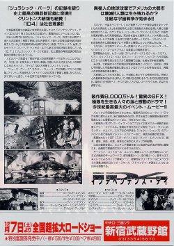 画像2: インデペンデンス・デイ