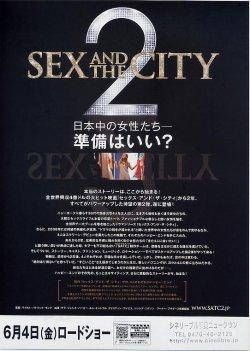 画像2: セックス・アンド・ザシティ2