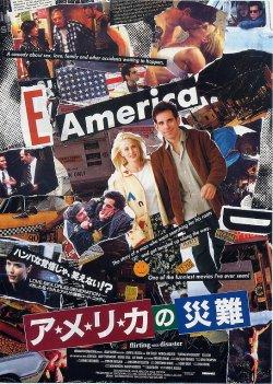 画像1: アメリカの災難