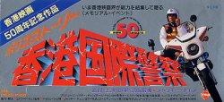 画像1: ポリス・ストーリー香港国際警察(半券)