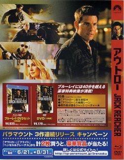 画像2: アウトロー(DVD販売用チラシ)