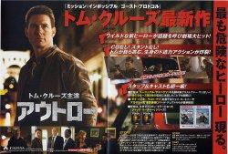画像3: アウトロー(DVD販売用チラシ)