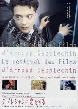 画像1: アルノー・デプレシャン映画祭デプレシャンに恋をする