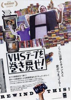 画像1: VHSテープを巻き戻せ!