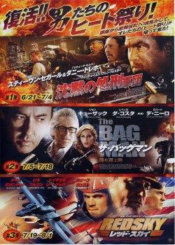 画像1: 沈黙の処刑軍団/ザ・バッグマン闇を運ぶ男/レッド・スカイ