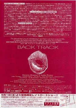 画像2: バック・トラック(95年公開版)