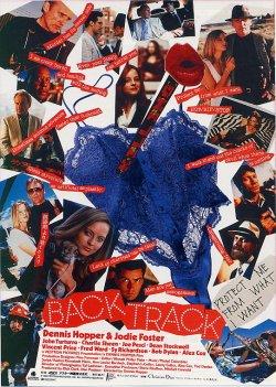 画像1: バック・トラック(95年公開版)