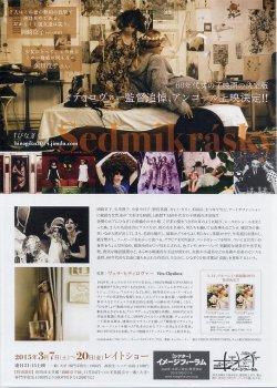 画像2: ひなぎく(15年公開版)