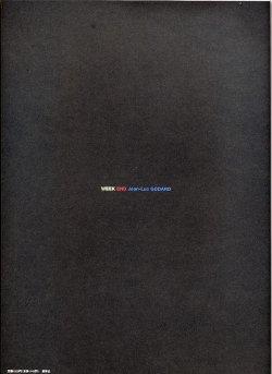 画像2: ウイークエンド(02年公開版パンフ)