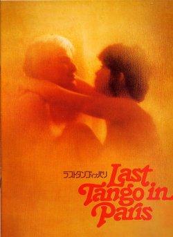 画像1: ラストタンゴ・イン・パリ(88年公開版パンフ)