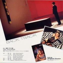 画像3: バック・トラック(95年公開版パンフ)