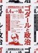 ゴダールと政治(16年公開版)