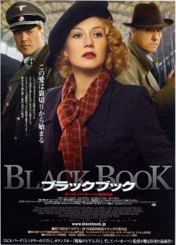 画像1: ブラックブック