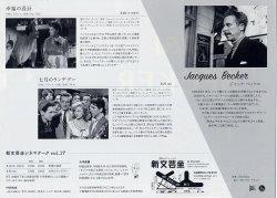 画像3: 幸福の設計/七月のランデブー(17年公開版)