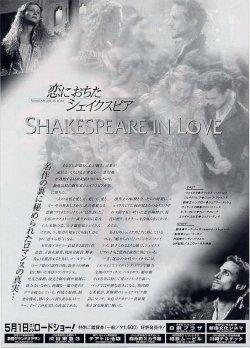 画像2: 恋におちたシェイクスピア