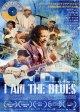 I AM THE BLUESアイ・アム・ザ・ブルース