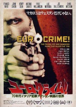 画像1: ユーロクライム!70年代イタリア犯罪アクション映画の世界