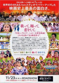 画像2: ムトゥ踊るマハラジャ(18年公開版)