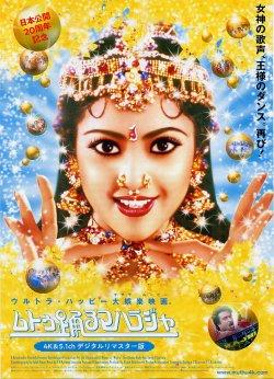 画像1: ムトゥ踊るマハラジャ(18年公開版)