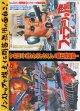 マッドライダー/フェラーリの鷹(18年公開版タイプ別3種あり)