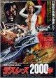 デス・レース2000年(17年公開版)