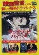 ウェイワード・パインズ出口のない街(DVD販売用チラシ)