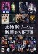 未体験ゾーンの映画たち2018