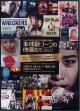 未体験ゾーンの映画たち2014