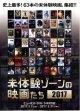 未体験ゾーンの映画たち2017