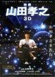 映画山田孝之3D