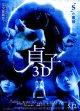 貞子3D(タイプ別2種あり)