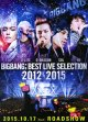 BIGBANG BEST LIVE SELECTION2012-2015