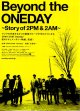 Beyond the ONEDAY Story of 2PM&2AM(タイプ別2種あり)